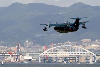 9903 - Japan - Maritime Self-Defense Force ShinMaywa US-2
