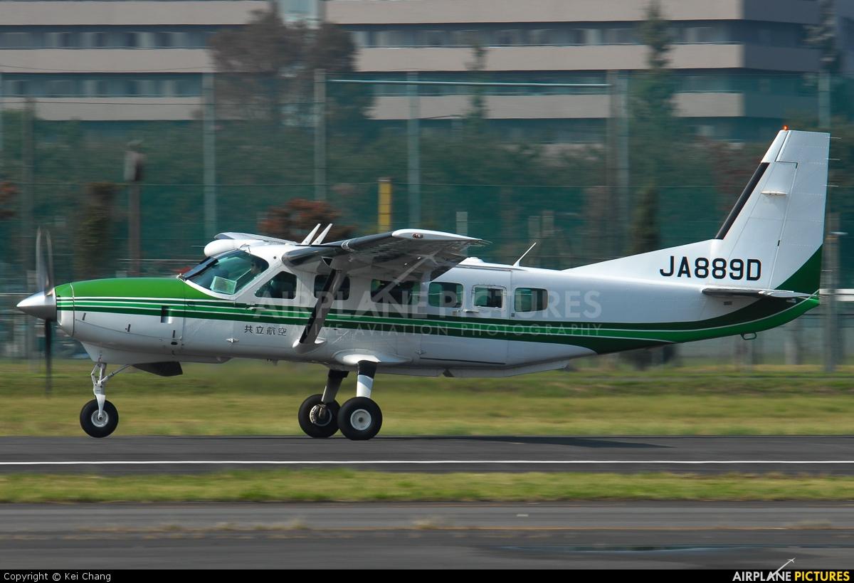 Private JA889D aircraft at Chofu