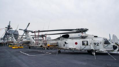 8292 - Japan - Maritime Self-Defense Force Mitsubishi SH-60J