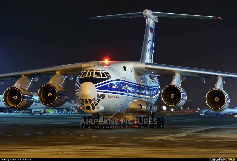 Volga Dnepr Airlines RA-76950 aircraft at Moscow - Sheremetyevo