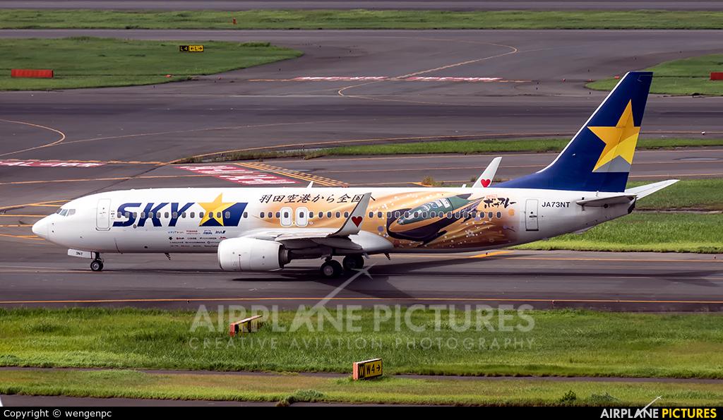 Skymark Airlines JA73NT aircraft at Tokyo - Haneda Intl
