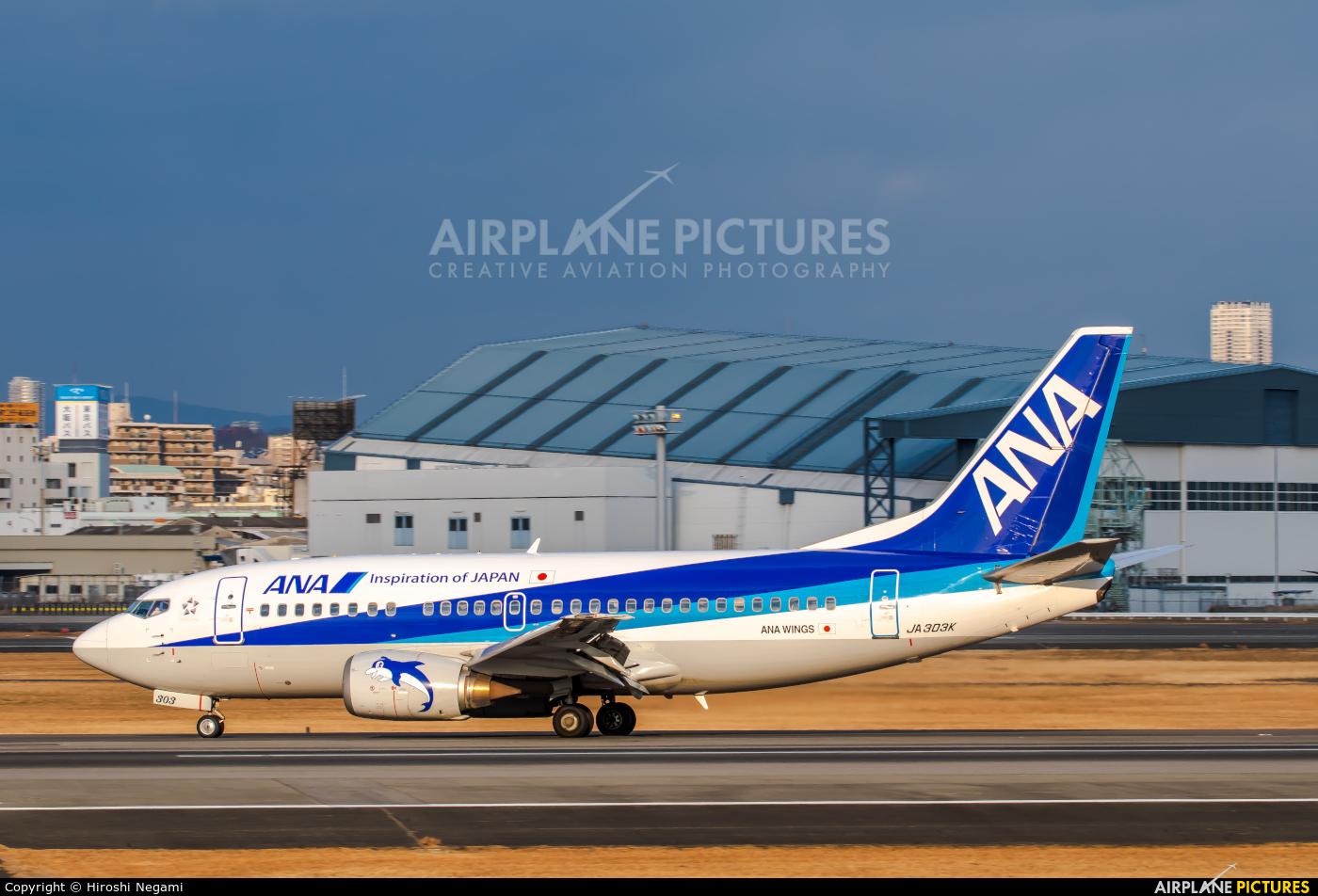 ANA Wings JA303K aircraft at Osaka - Itami Intl