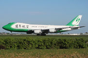 Jade Cargo B-2441 image