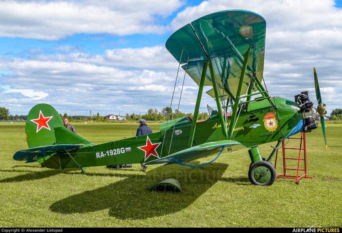Private RA-1928G aircraft at Novosibirsk